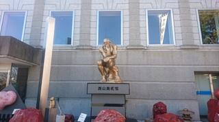 2019年11月東京西山美術館・皇居22.JPG