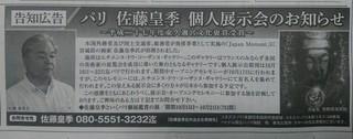2019年8月22日河北新報広告 (2).jpg