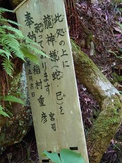 2020年6月7日桜松神社瀬織津姫様51.JPG