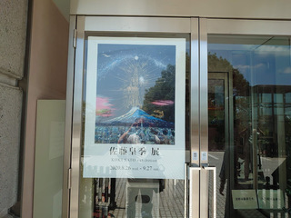 2020年8月26日11時46分西山美術館個展7.JPG
