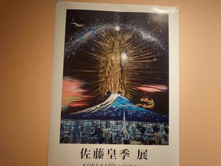 2020年8月27日14時30分西山美術館個展53.JPG