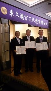 東久邇宮文化褒賞2015年11月3日�D.jpg