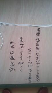 福島第一聖書バプテスト教会2.jpg